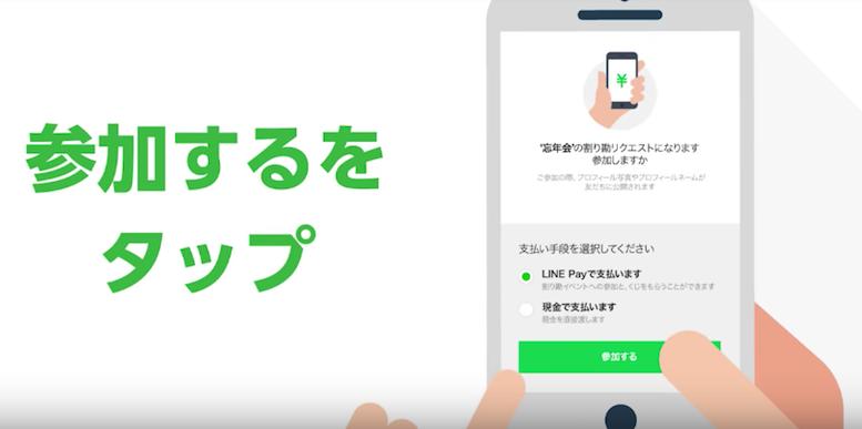【LINE Payで割り勘する方法】結構お得な『わりかんキャンペーン』を紹介