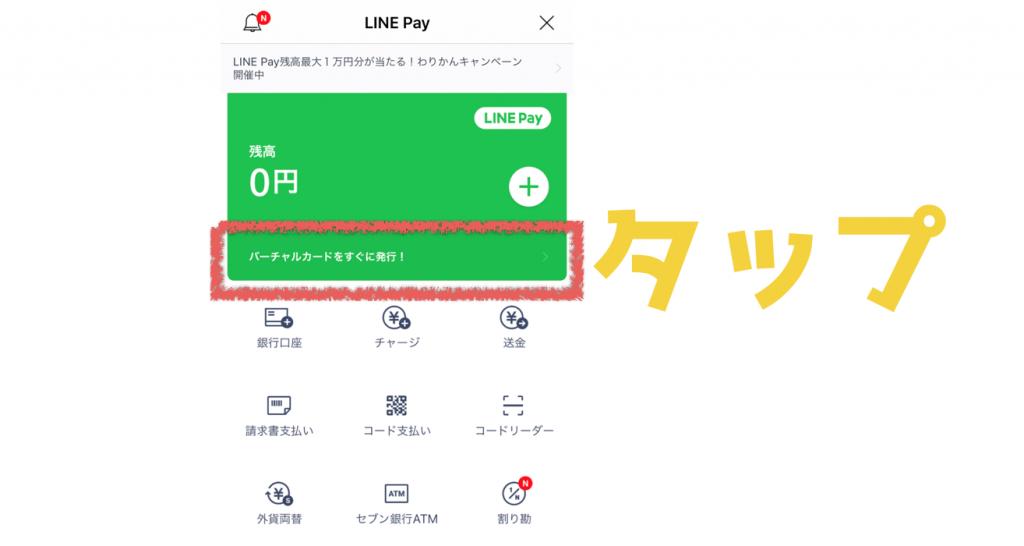 えっ!?LINE Pay(ラインペイ)残高って『現金』にできるの?方法を紹介