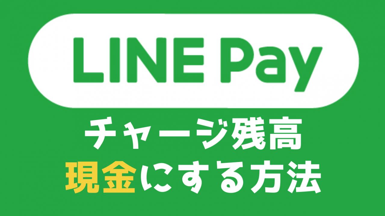 えっ!?『LINE Pay残高』って『現金』にできるの?方法を徹底紹介するぞっ!