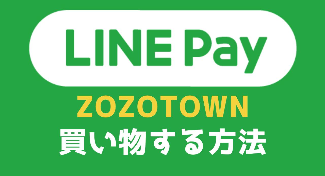 『LINE Pay|ペイトク』使ってゾゾタウン・ネットショップでお得に