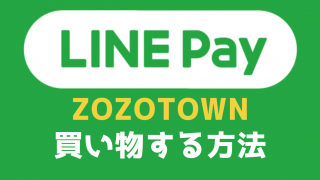 『LINE Pay|ペイトク』使ってゾゾタウン・ネットショップでお得に買い物する方法
