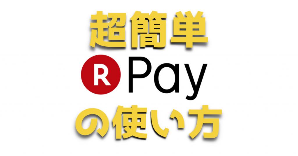 楽天ペイの使い方(アプリ・クレジットカード登録・支払い方法)を紹介するぞっ!