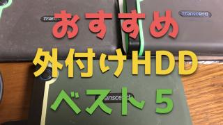 【2019年版】外付けHDD(ハードディスク)おすすめランキングベスト5