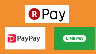 【PayPay・LINE Pay・楽天ペイ】おすすめ「電子マネー」完全比較ガイド