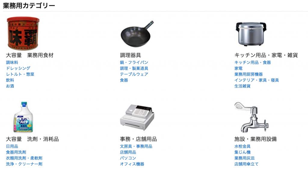 Amazon業務用ストアで大量購入