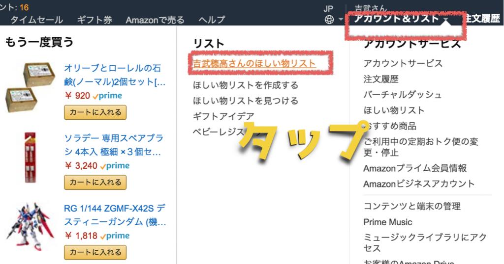 Amazon欲しいものリストに追加する