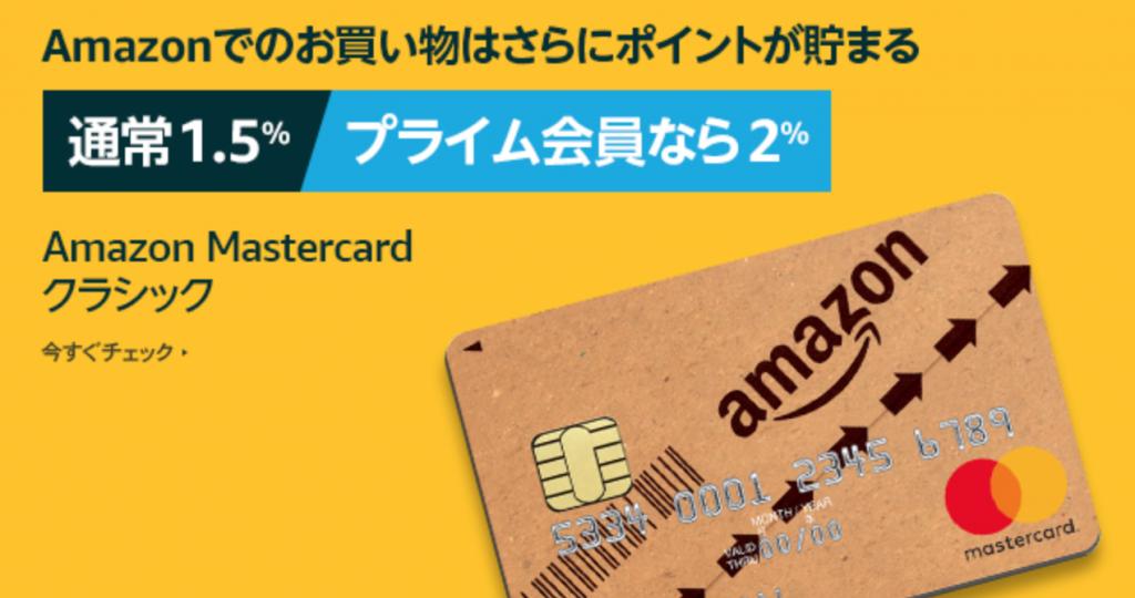 Amazonのクレジットカードってなにがお得なの?