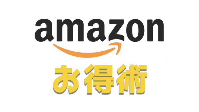 【Amazon お得術】アマゾンをお得に活用する12のテクニック