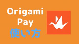 『Origami Pay|オリガミペイ』の登録〜使い方を日本一わかりやすく解説するぞ!
