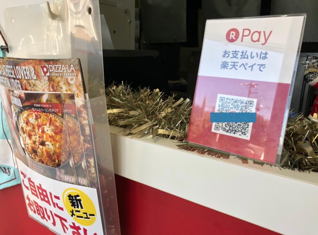 『楽天ペイ キャンペーン紹介』最大50%還元のピザーラでピザを食う!