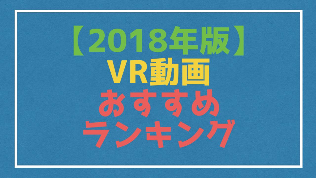 【2018年版】『VR動画』人気作品おすすめランキングベスト8