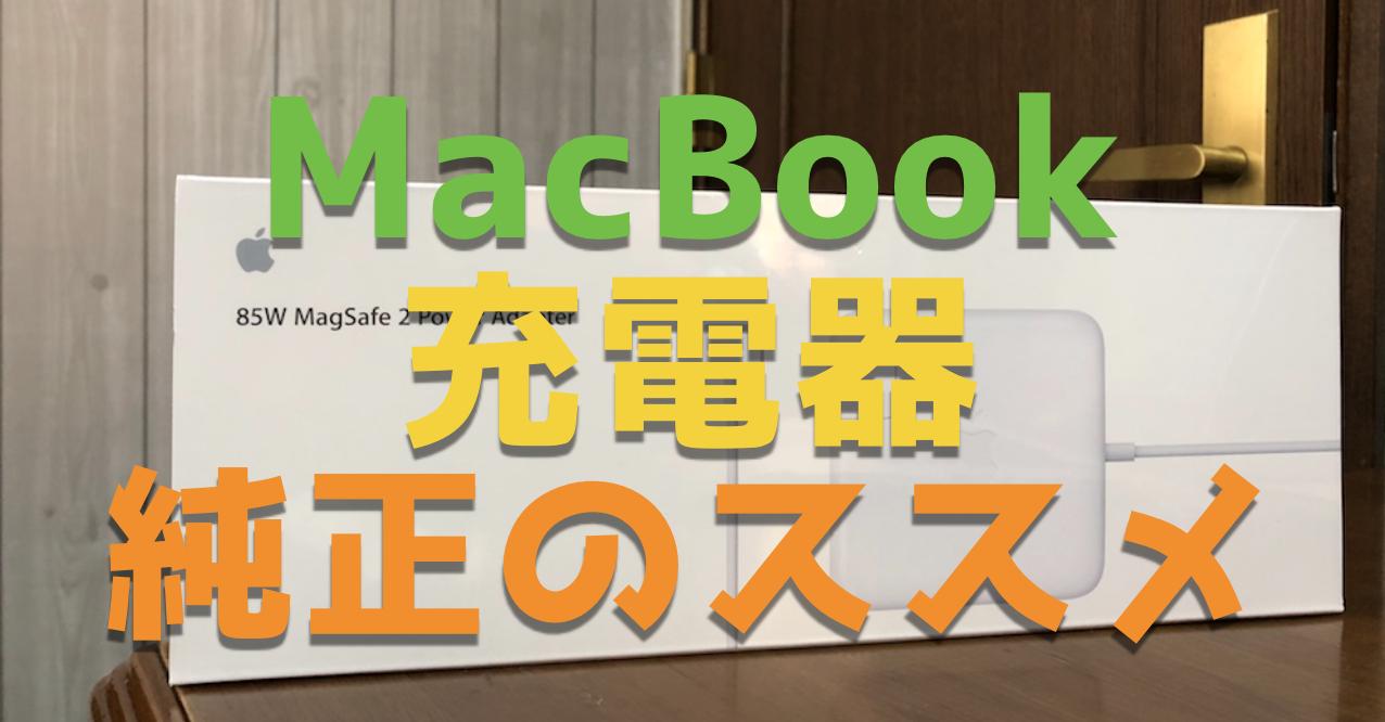 【MacBook】非純正の充電器を購入したら火花が出たので結局Apple純正を購入した話
