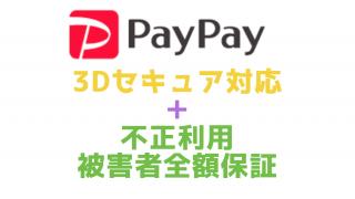 PayPay(ペイペイ)3Dセキュアで本人認証対応!クレジットカードの不正利用に対して保証も