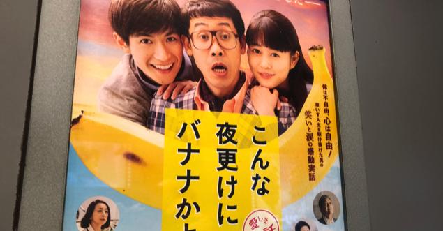 映画『こんな夜更けにバナナかよ 愛しき実話』を4倍楽しむコツ【ネタバレレビュー】