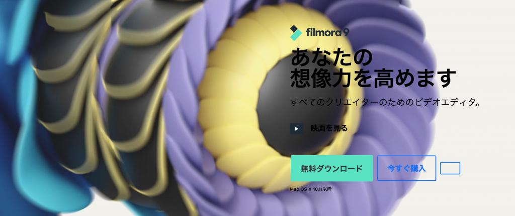 『Filmora9』登場!旧フィモーラからアップグレードする方法