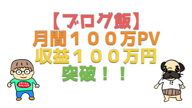 【ブログ飯】月間100万PV&月収100万円突破に意識した13ポイント