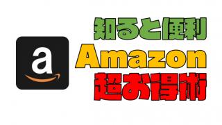【Amazonお得術】アマゾンをもっとお得に活用する16テクニック