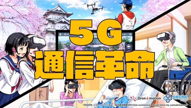 『5G通信革命』の特徴と発展期待のテクノロジー12選(VR・AI・ロボット)