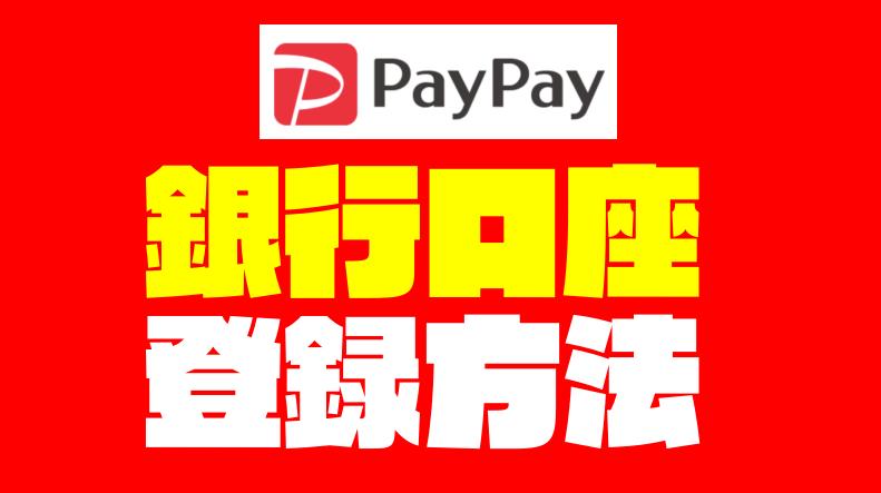 『ペイペイ』に『銀行口座』登録して、PayPay残高にチャージする方法