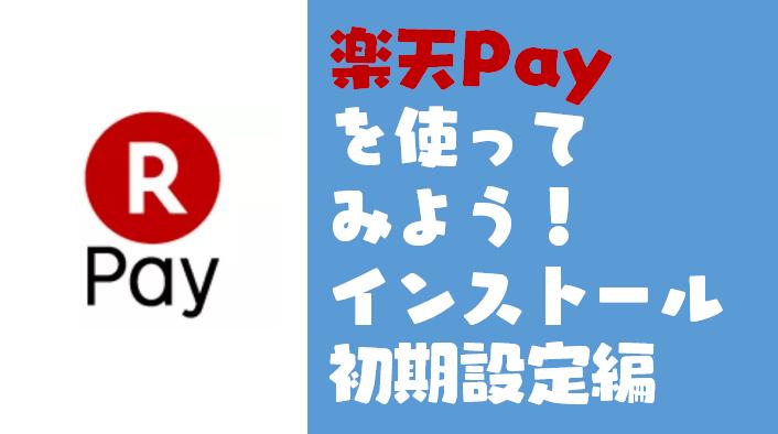 楽天ペイの使い方 クレジットカード登録 支払い方法 を紹介するぞっ