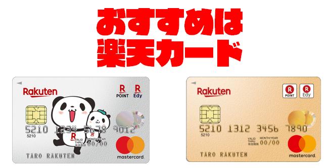 楽天Payにおすすめなクレジットカードは「楽天カード」