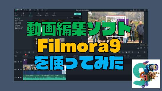 動画編集ソフト『Filmora9』登場!旧フィモーラからアップグレードする方法