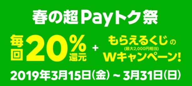 【LINE Pay】『ペイトク』キャンペーン3つの注意点と特徴を紹介する。