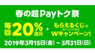 【LINE Pay】春の超ペイトク祭キャンペーンの特徴と②つの注意点と特徴
