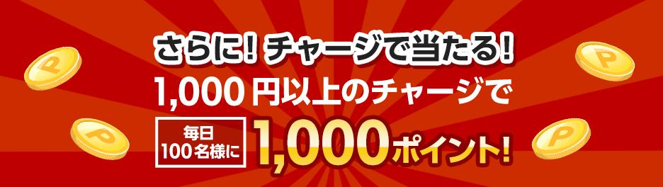 【特典④】1000円以上のチャージで当たる