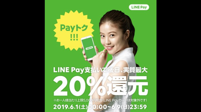 【LINE Pay】6月のペイトク祭の内容「裏技」と3つの注意点と特徴