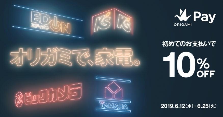 【2019年6月版】オリガミペイのお得なキャンペーン情報まとめ【Origami Pay】