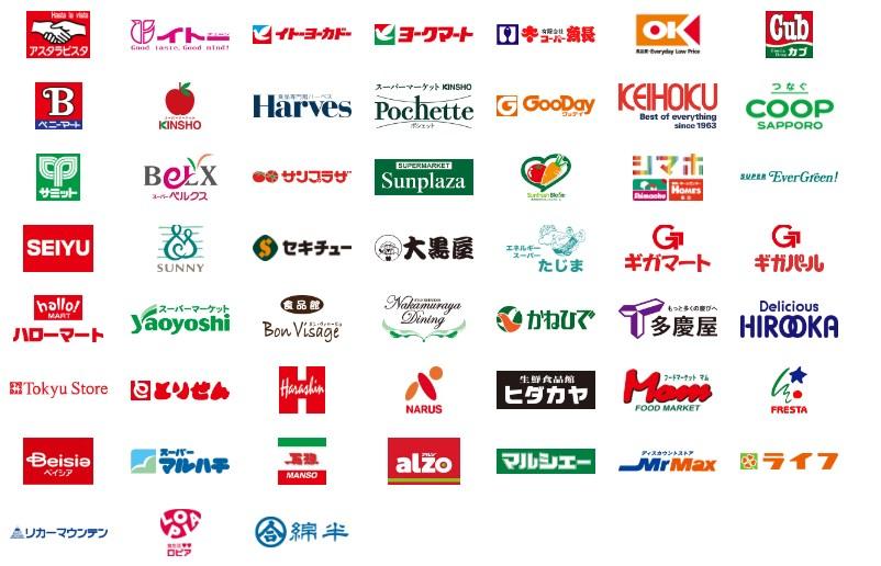 【スーパーマーケット】PayPay(ペイペイ)が使えるお店・加盟店をまとめてみた