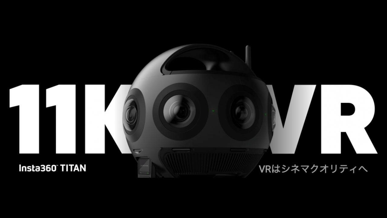 11K VR撮影できる『Insta360 TITAN』価格は188万円!【360度カメラ】