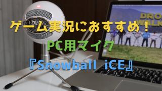 ゲーム実況におすすめ!パソコン用マイク『Snowball iCE』を使ってみた