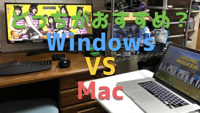 どっちがおすすめ?MacとWindowsパソコン ブロガー目線で比較してみた