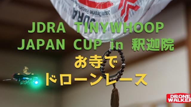 【イベント】世界初!お寺でドローンレース JDRA TINYWHOOP JAPAN CUP in 釈迦院