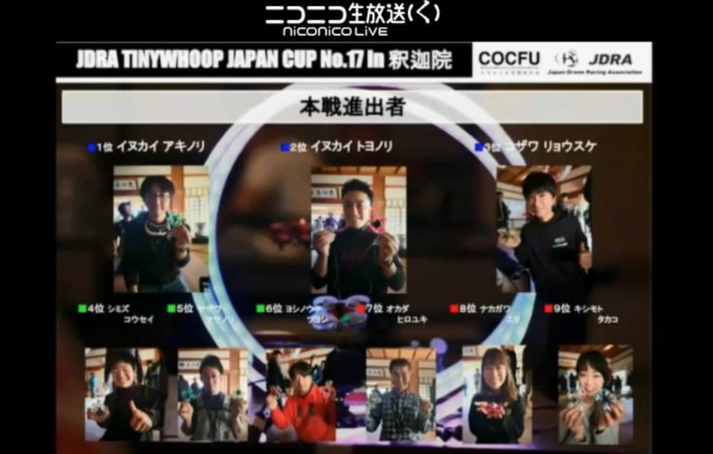 世界初!お寺でドローンレース JDRA TINYWHOOP JAPAN CUP in 釈迦院