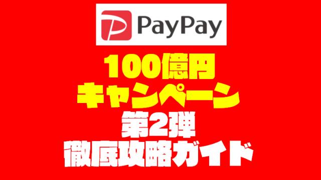 2月12日『PayPay』100億円キャンペーン内容を徹底解説するぞっ!