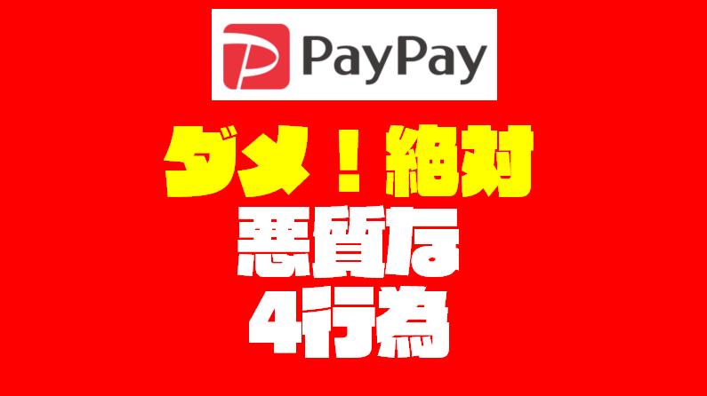 【ペイペイで起きた悪質な4行為】クレジットカード不正利用・返品・転売など【PayPay】
