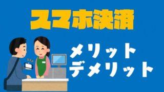 【キャッシュレス決済入門】スマホ決済のメリット・デメリットを紹介するよ!