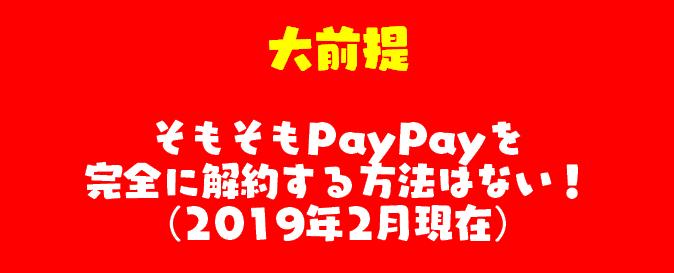 【結論】PayPay(ペイペイ)の解約方法はなし!