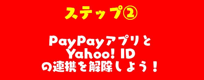 ステップ②PayPayアプリとYahoo! IDの連携を解除しよう!