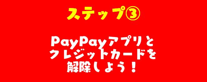 【ステップ③】クレジットカードを解除しよう