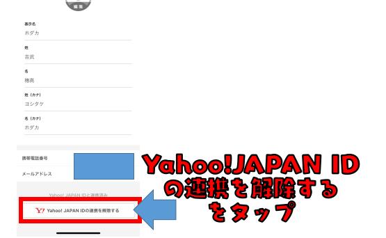 【2019年版】PayPay(ペイペイ)の解約方法を徹底解説するぞ!