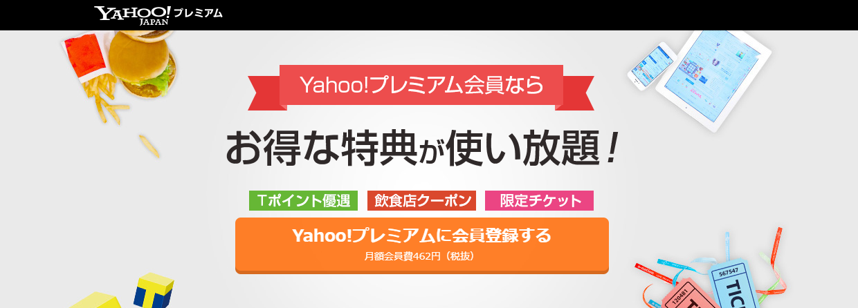 Yahoo!プレミアム会員の登録方法