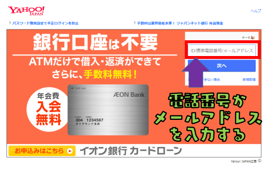 【PayPay】やたら当たるくじの当選確率が凄すぎ!やたらあてる方法を紹介する