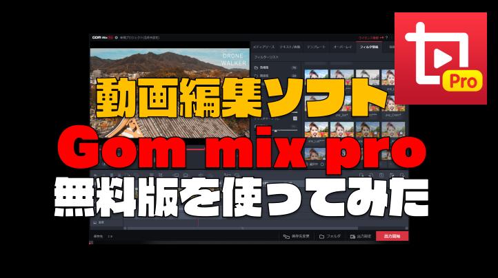 編集ソフトGom mix pro(ゴムミックスプロ) 無料版を使ってみた