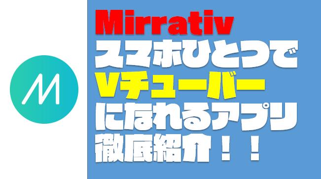 Mirrativ(ミラティブ)でできることを日本一わかりやすく紹介するぞ!
