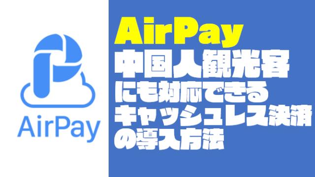 【AirPay】お店に中国人観光客でもキャッシュレス決済を導入する方法