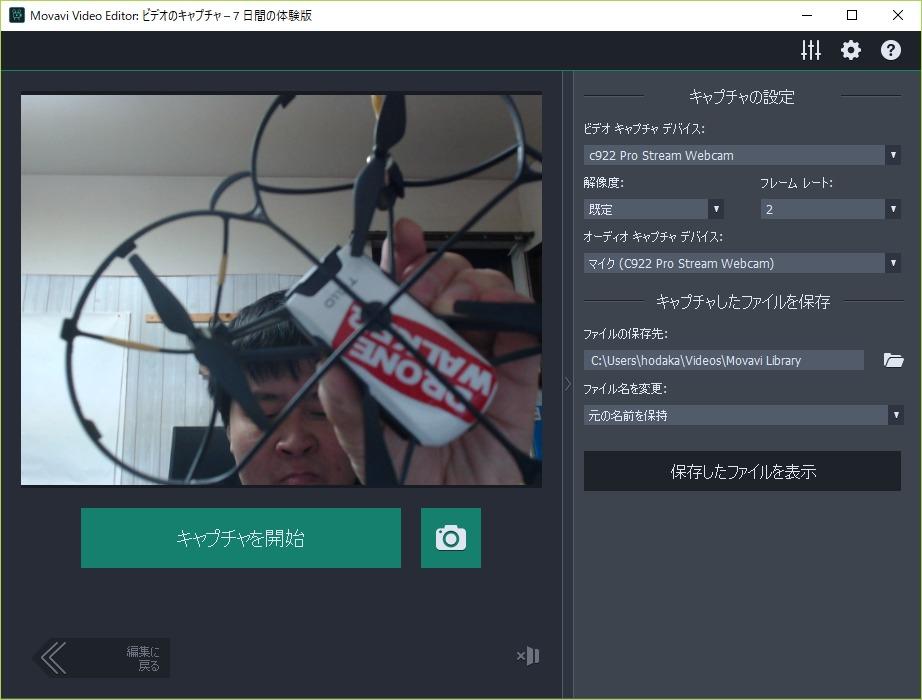 映像編集ソフト『Movavi Video Editor』を使ってみた
